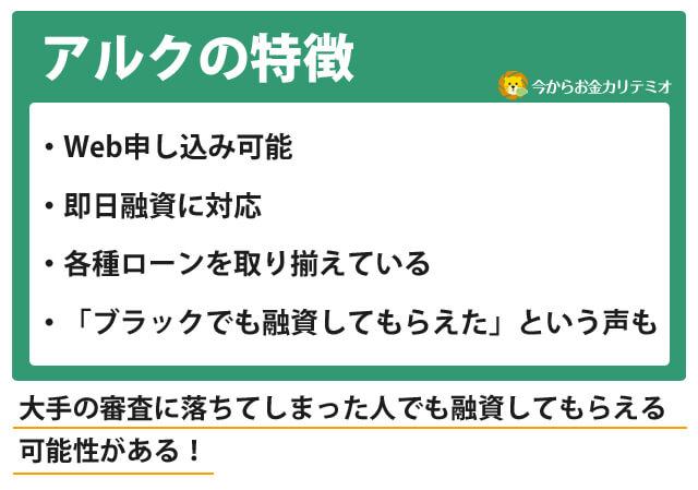 アルク 大阪消費者金融