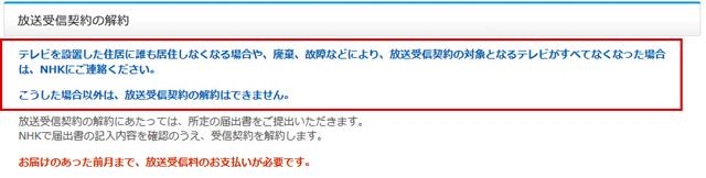 NHK 解約