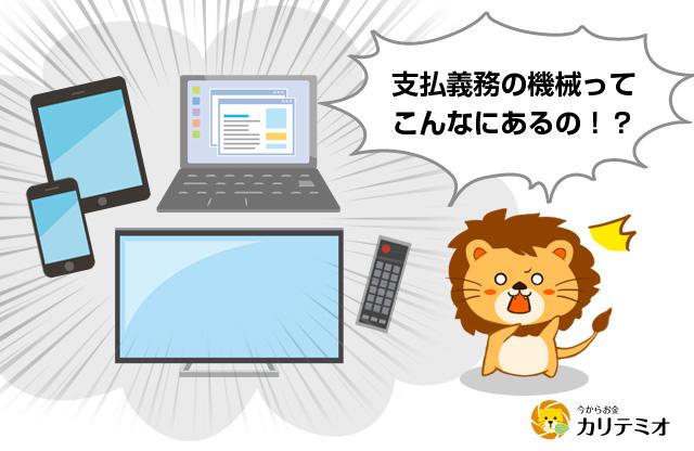 NHK 支払い義務の電子機器