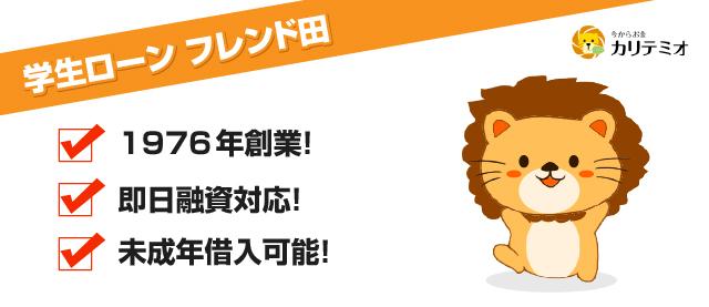 学生ローン フレンド田