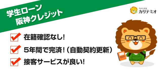 学生ローン 阪神クレジット