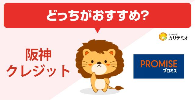 学生ローン 阪神クレジット プロミス