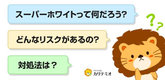 学生ローン友林堂 スーパーホワイト