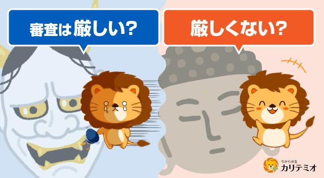 学生ローン 阪神クレジット 審査はゆるい?