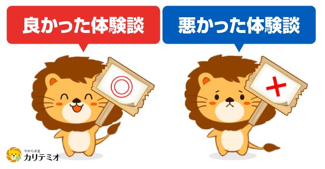 学生ローン 阪神クレジット 体験談